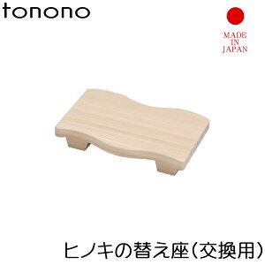 《着後レビューで選べる特典》tonono 「替え座 ひのき 」 交換用 お風呂椅子 バスチェアー バスチェア シャワーチェア 風呂いす 風呂イス バススツール チェア 木製 天然木 檜 桧 ヒノキ ナチ