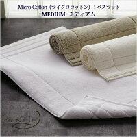 マイクロコットンバスマットミディアム綿100%超長綿両面パイル地ホワイトアイボリーモカ51×70cm