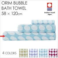 ORIMオリムBUBBLEバブルバスタオル全4色