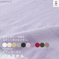ORIMオリムPLUMAGEプルマージュバスタオル[68×140cm]11色今治タオル