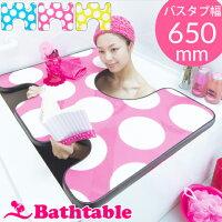 Bathtableバスタブル[幅650mm]半身浴専用お風呂テーブルドット柄