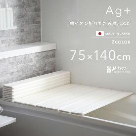 《着後レビューで今治タオルほか特典》日本製「 東プレ Ag銀イオン風呂ふた L14 / L-14 (75×140 用)」[実寸 75×139.2×1.1cm] 折りたたみタイプ シルバー ホワイト 銀イオンで強力 抗菌 防カビ カビにくい Agイオン 風呂ふた 風呂フタ ふろふた 風呂蓋 お風呂
