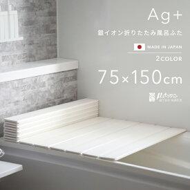 《着後レビューで今治タオルほか特典》日本製「 東プレ Ag銀イオン風呂ふた L15 / L-15 (75×150 用)」 [実寸 75×149×1.1cm] 折りたたみタイプ シルバー ホワイト 銀イオンで強力 抗菌 防カビ カビにくい Agイオン 風呂ふた 風呂フタ ふろふた 風呂蓋 お風呂