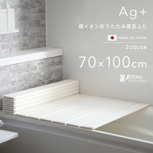 《着後レビューで今治タオルほか特典》 日本製 「 東プレ Ag銀イオン風呂ふた M10 / M-10 (70×100 用)」[実寸 70×99.4×1.1cm] 折りたたみタイプ シルバー ホワイト 銀イオンで強力 抗菌 カビにくい Ag