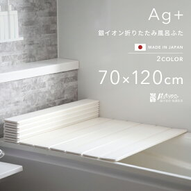 《着後レビューで今治タオル他》日本製「 東プレ Ag銀イオン風呂ふた M12 / M-12 (70×120 用)」[実寸 70×119.3×1.1cm] 折りたたみタイプ シルバー ホワイト銀イオンで強力 抗菌 防カビ カビにくい Agイオン 風呂ふた 風呂フタ ふろふた 風呂蓋 お風呂