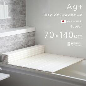 《着後レビューで今治タオル他》日本製「 東プレ Ag銀イオン風呂ふた M14 / M-14 (70×140 用)」[実寸 70×139.2×1.1cm] 折りたたみタイプ シルバー ホワイト 銀イオンで強力 抗菌 防カビ カビにくい Agイオン 風呂ふた 風呂フタ ふろふた 風呂蓋 お風呂