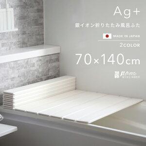 《着後レビューで今治タオル他》日本製「 東プレ Ag銀イオン風呂ふた M14 / M-14 (70×140 用)」[実寸 70×139.2×1.1cm] 折りたたみタイプ シルバー ホワイト 銀イオンで強力 抗菌 カビにくい Agイオ