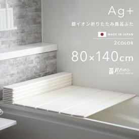 《着後レビューで今治タオル他》 日本製「 東プレ Ag銀イオン風呂ふた W14 / W-14 (80×140 用)」[実寸 80×139.2×1.1cm] 折りたたみタイプ シルバー ホワイト 銀イオンで強力 抗菌 防カビ カビにくい Agイオン 風呂ふた 風呂フタ ふろふた 風呂蓋 お風呂