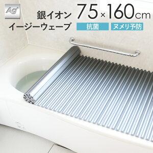 《着後レビューで今治タオル他》 日本製 抗菌 風呂ふた 「Ag銀イオン Agイージーウェーブ L16/L-16(75×160 用)」[実寸 75×160.3×1.7cm] シャッタータイプ(ウェーブ波形) シルバー 銀イオン Agイ