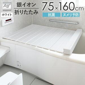 抗菌 風呂ふた 「Ag銀イオン風呂ふた L16/L-16 (75×160 用)」 [実寸 75×159×1.1cm] 折りたたみタイプ ホワイト 清潔 軽い 保温 風呂フタ ふろふた 風呂蓋 お風呂フタ 銀イオン Agイオン 東プレ 日本