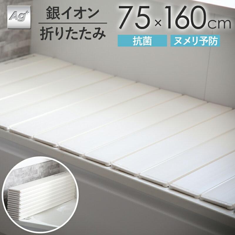 《着後レビューで今治タオル他》抗菌 風呂ふた 「Ag銀イオン風呂ふた L16/L-16 (75×160 用)」[実寸 75×159×1.1cm] 折りたたみタイプ シルバー 清潔 軽い 保温 風呂フタ ふろふた 風呂蓋 お風呂フタ 銀イオン Agイオン 東プレ 日本製