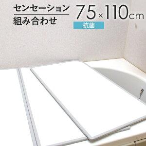 《着後レビューで今治タオル他》 防カビ 「センセーション風呂ふた L11/L-11(75×110 cm用)」 [実寸 73×108cm 3枚割] 組み合わせタイプ リバーシブル 東プレ 風呂ふた お風呂ふた 防カビ風呂ふた