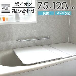 《着後レビューで今治タオル他》 抗菌 カビにくい 風呂ふた『Ag銀イオン風呂ふたL12/L-12 (75×120cm用)』 [実寸 73×118cm] 組み合わせタイプ ホワイト フラット風呂フタ ふろふた 風呂蓋 お風呂フ