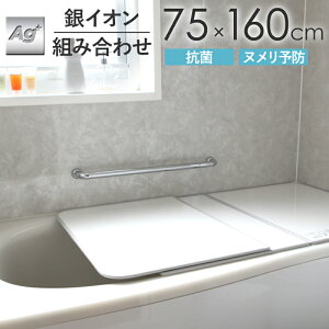 《着後レビューで今治タオル他》 抗菌 カビにくい 風呂ふた「Ag銀イオン風呂ふた L16/L-16 (75×160 用)」 [実寸 73×158cm] 組み合わせタイプ ホワイト フラット風呂フタ ふろふた 風呂蓋 お風呂フ