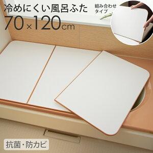 《着後レビューで選べる特典》 「さめにくい風呂ふた ECOウォームneo U12/U-12 (70×120cm用)」 [実寸68×39.3×1.75cm 3枚] 日本製 組み合わせタイプ ブラウン 冷めにく〜い風呂ふた 風呂蓋 風呂フタ