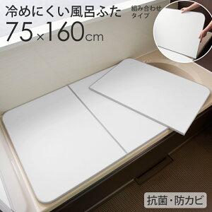 《着後レビューで選べる特典》 「さめにくい風呂ふた ECOウォームneo L16/L-16 (75×160cm用)」 [実寸73×52.6×1.75cm 3枚] 日本製 組み合わせタイプ グレー 冷めにく〜い風呂ふた 風呂蓋 風呂フタ ふ