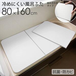 《着後レビューで選べる特典》 「さめにくい風呂ふた ECOウォームneo W16/W-16 (80×160cm用)』 [実寸78×52.6×1.75cm 3枚] 日本製 組み合わせタイプ グレー 冷めにく〜い風呂ふた 風呂蓋 風呂フタ ふろ