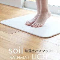 SOILバスマットライトSOILBATHMATLIGHT