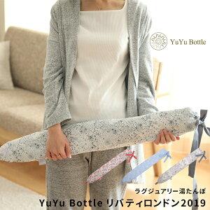 《着後レビューで選べる特典》 湯たんぽ 「YuYu Bottle リバティロンドンコレクション2019 」 ユウユウボトル 花柄 ゆたんぽ あんか 湯たんぽ ユーユーボトル 冬 布団 カバー かわいい おしゃれ