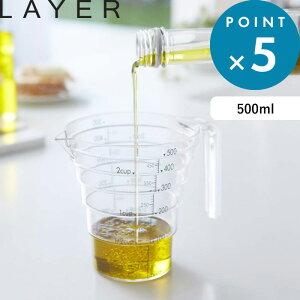LAYER 《 段々計量カップ レイヤー 500ml 》 キッチン 食洗機対応 電子レンジ対応 耐熱 計量カップ 持ち手付き メジャーカップ 割れにくい 調理 料理 計量 カップ メモリ 耐熱 メジャーカップ 台