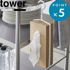 《 ペーパーボックスフック タワー 》 tower ホワイト ブラック ボックスティッシュ ティッシュケース 箱ティッシュ キッチンペーパーボックス キッチンペーパーホルダー 収納 便利 フック