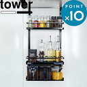 tower 《 レンジフード調味料ラック タワー 3段 》 ホワイト ブラック モノトーン 4836 4837 ラック 棚 スパイスラッ…