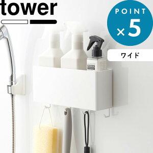 壁面収納 《 マグネットストレージボックス タワー ワイド 》 towerホワイト ブラック モノトーン シンプル ボックス ケース ラック マグネット 磁石 壁面収納 キッチン 洗面所 浴室 バスルー