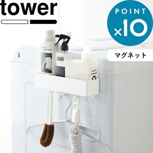 壁面収納 《 マグネットストレージラック タワー 》 tower ホワイト ブラック モノトーン 4846 4847 ボックス ケース ラック マグネット 磁石 壁面収納 キッチン 洗面所 浴室 バスルーム オフィス