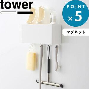 壁面収納 《 マグネットストレージバスケット 》 tower ホワイト ブラック 白 黒 モノトーン ボックス ケース ラック マグネット 磁石 大容量 キッチン 洗面所 浴室 洗濯機 バスルーム オフィ