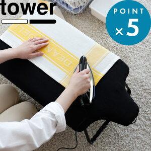 機能性 《 人体型スチールメッシュアイロン台 タワー 》 tower 山崎実業 アイロン アイロンがけ アイロン掛け 台 耐熱 脚 足つき 脚あり 折り畳み スチール コンパクト 隙間 収納 クローゼット