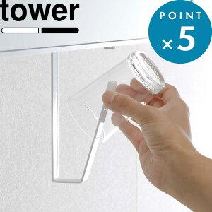 tower 《 洗面戸棚下タンブラーホルダー タワー 》 ホワイト ブラック モノトーン 5002 5003 スタンド ホルダー 収納 コップ タンブラー カップ サニタリー 洗面 歯磨き 歯みがき うがい 浮かせて