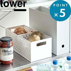 キッチン収納 《 ベジタブルストッカー 》 tower ホワイト ブラック 野菜保存 ストッカー 保存容器 保存 収納 野菜収納 野菜 根菜 整理 スタッキング可能 通気性 スライド 仕切り付き おしゃれ