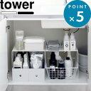 《 収納ボックス上ラック タワー 2個組 》 tower ホワイト ブラック 白 黒 モノトーン シンク下 洗面台下 収納 シンク…