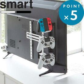 《 テレビ裏ゲームコントローラー収納ラック スマート 》 smart ホワイト ブラック テレビ裏 テレビ 背面 テレビ裏収納 隠す収納 PS4 Switch コントローラー ゲームパッド プロコン ジョイコン ヘッドセット 整理 収納 シンプル おしゃれ 5090 5091 山崎実業 YAMAZAKI