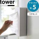 tower 《 マグネットコンパクトティッシュケース タワー 》 山崎実業 ホワイト ブラック 5094 5095 ティッシュケース …