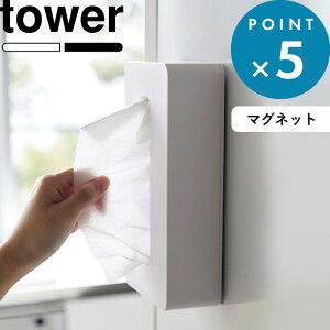 tower 《 マグネットコンパクトティッシュケース タワー 》 山崎実業 ホワイト ブラック 5094 5095 ティッシュケース ティシュ ソフトパック ソフトパックティッシュ ケース コンパクト スリム