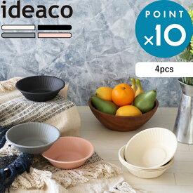 同色4枚セット 《 b fiber bowl ビーファイバー ボウル 》 ideaco ホワイト ピンク グレー ブラック 食器 プレート 深皿 おしゃれ パーティ アウトドア BBQ 割れない 割れにくい インテリア シンプル 食洗機対応 バンブーメラミン 竹 テーブルウェア イデアコ