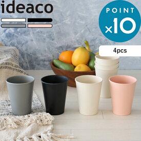 同色4枚セット 《 b fiber cup ビーファイバー カップ 》 ideacoホワイト ピンク グレー ブラック 食器 紙コップ 紙コップ風 コップ おしゃれ パーティ アウトドア BBQ 割れない 割れにくい インテリア シンプル 食洗機対応 バンブーメラミン 竹 テーブルウェア イデアコ