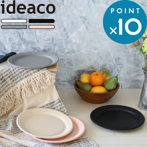 同色4枚セット 《 b fiber plate25 ビーファイバー プレート25 》 ideaco ホワイト ピンク グレー ブラック 食器 プレート 大皿 おしゃれ パーティ アウトドア BBQ 割れない 割れにくい インテリア シ