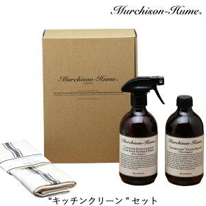《着後レビューで選べる特典》Murchison-Hume 「キッチンクリーンセット」アロマ フレグランス 香り 植物由来 天然素材 洗剤 界面活性剤 洗浄剤 掃除 クリーナー ギフトセット ギフトBOX セット