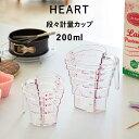 《 段々計量カップ ハート 200ml 》 HEARTクリア キッチン雑貨 キッチンツール キッチン カップ 計量カップ 持ち手付…