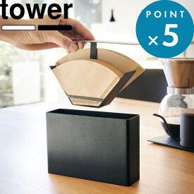 コーヒー用品 《 コーヒーペーパーフィルターケース タワー 》 tower ホワイト ブラック 白 黒 3817 3818 コーヒーフィルター フィルターホルダー ペーパーフィルター コーヒー ドリップ ドリッパー 蓋付き フタ付き 円錐 おしゃれ 山崎実業 YAMAZAKI タワーシリーズ