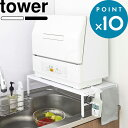 tower 《 伸縮食洗機ラック タワー》 シンプル 白 黒 ホワイト ブラック ラック 棚 台 頑丈 食洗機ラック キッチンラ…
