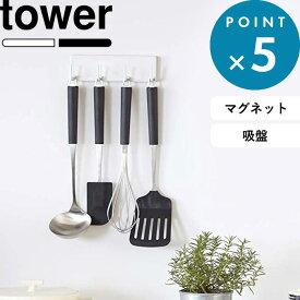 キッチン収納 《 ウォールキッチンツールフック タワー 》 tower ホワイト ブラック マグネット 磁石 吸盤 木ネジ 4連フック フック 壁掛け 引っ掛け 収納 ツールホルダー お玉 ターナー フライ返し おしゃれ シンプル 7123 7124 山崎実業 YAMAZAKI タワーシリーズ