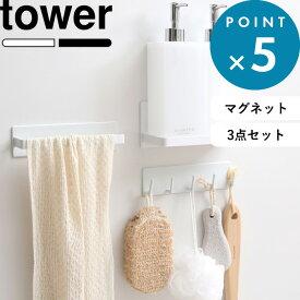 浴室 マグネット 収納 《 マグネットバスルーム収納3点セット 》 tower タワー ホワイト ブラック マグネットバスルームラック マグネットバスルームタオルハンガー マグネットバスルームフック 掛け 棚 磁石 浴室収納 おしゃれ 山崎実業 YAMAZAKI タワーシリーズ