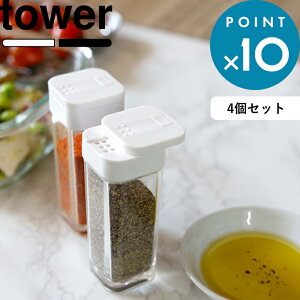 tower 《 スパイスボトル タワー 》[4個セット] 調味料入れ キャニスター 保存容器 スパイス 片手 調味料ボトル スパイスケース スパイス入れ キッチン 食卓 収納 雑貨 2863 2864 ホワイト ブラッ