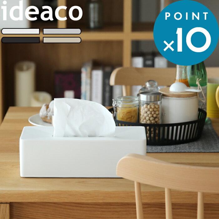 ideaco/イデアコ 「 bar grande(バーグランデ)」 ホワイト/サンドホワイト/ブラウン/ブラック/ストーンサンドホワイト/ストーンサンドブラック ティッシュ ケース カバー ボックス ペーパー リビング おしゃれ 北欧 モノトーン 高級感