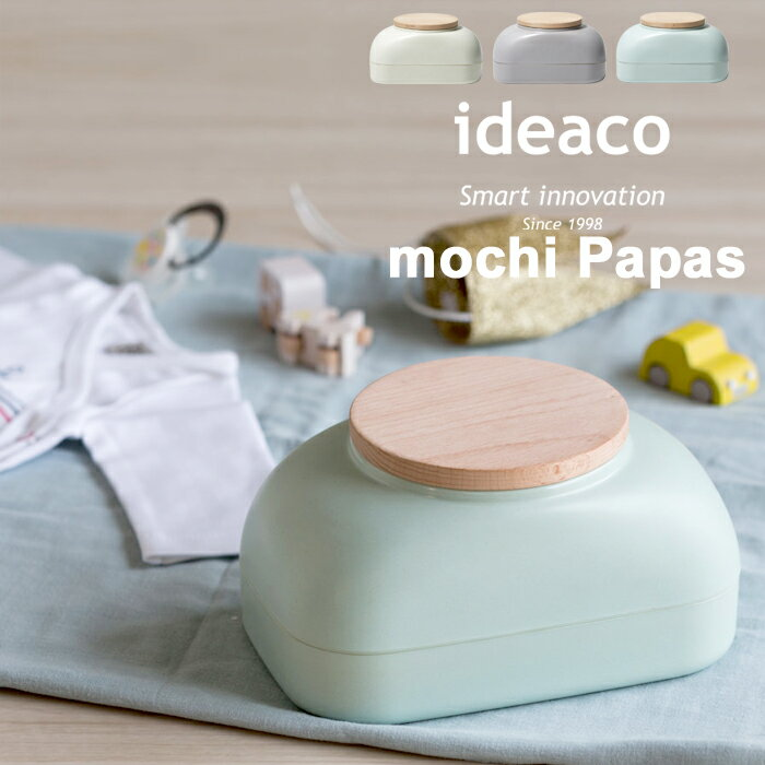 ideaco イデアコ「Mochi Papas(モチ パパス)」 ウェットティッシュケース ウェットシートケース ティッシュカバー ふた 収納 デザイン雑貨 インテリア雑貨 おしゃれ 【ギフト/プレゼントに】