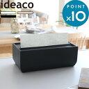 ideaco イデアコ ペーパータオルケース「Torel 140(トレル)」 ホワイト/サンドホワイト/サンドブラック ホルダー ケー…