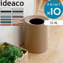 ideaco/イデアコ 「TUBELOR HOMME(チューブラーオム)」 ゴミ箱 おしゃれ ごみ箱 見えない ゴミ袋 ダストボックス ダストBOX シンプル リッチホワイト/サンドホワイト/ブラック